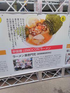 くみこブログ用ラーメン�B.jpg