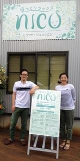 オープン日NICO前 - コピー.jpg