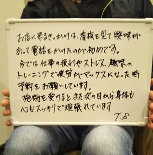 新保亨様 口コミ.jpg