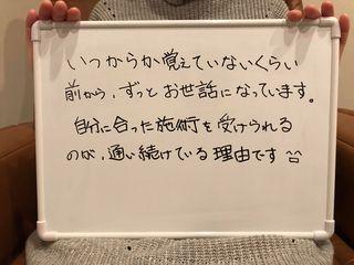 渡辺裕美子様 口コミ.jpg