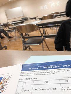 長岡スポーツ指導者講習.jpg