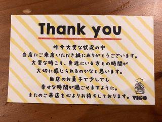 VIGO メッセージカード.jpg